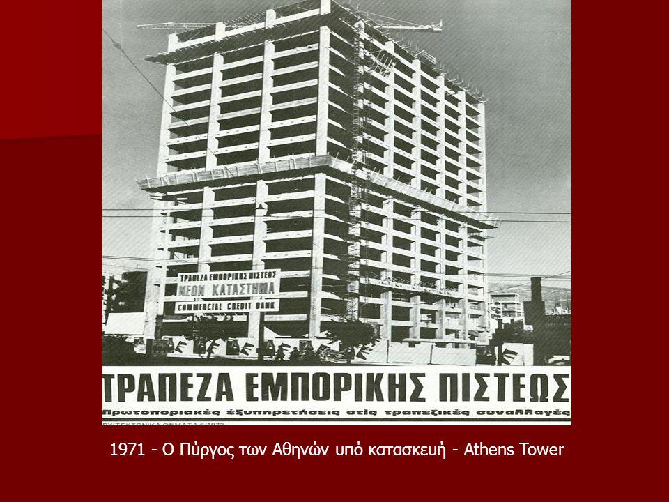 1971 - Ο Πύργος των Αθηνών υπό κατασκευή - Athens Tower