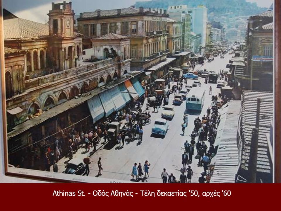 Athinas St. - Οδός Αθηνάς - Τέλη δεκαετίας 50, αρχές 60