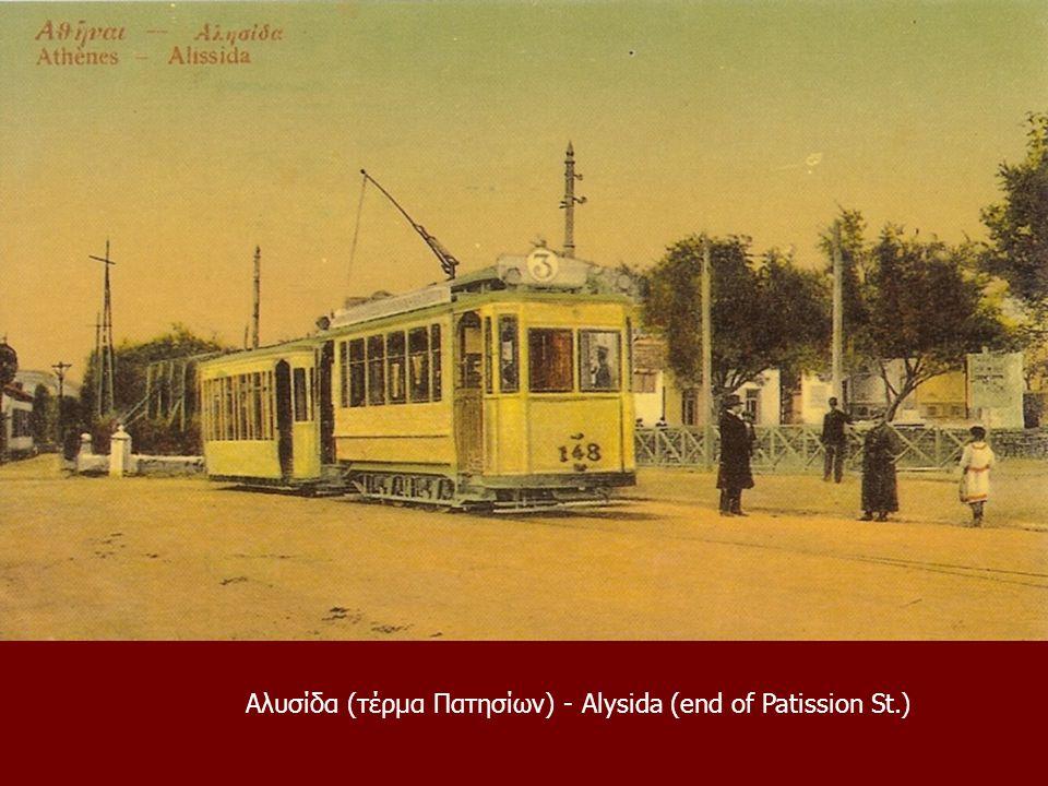 Αλυσίδα (τέρμα Πατησίων) - Alysida (end of Patission St.)