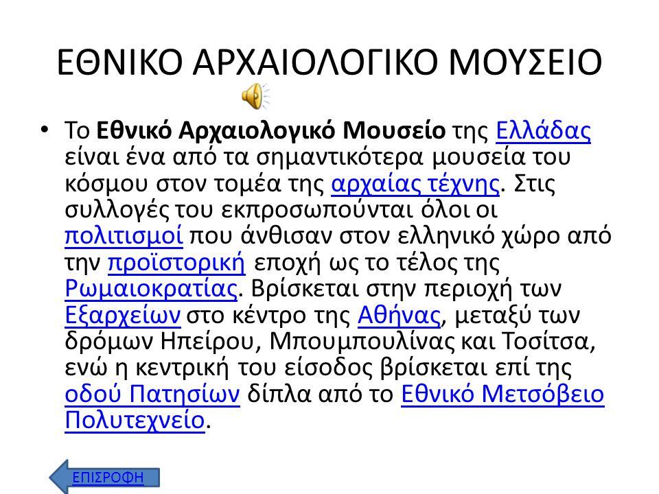 ΕΘΝΙΚΟ ΑΡΧΑΙΟΛΟΓΙΚΟ ΜΟΥΣΕΙΟ