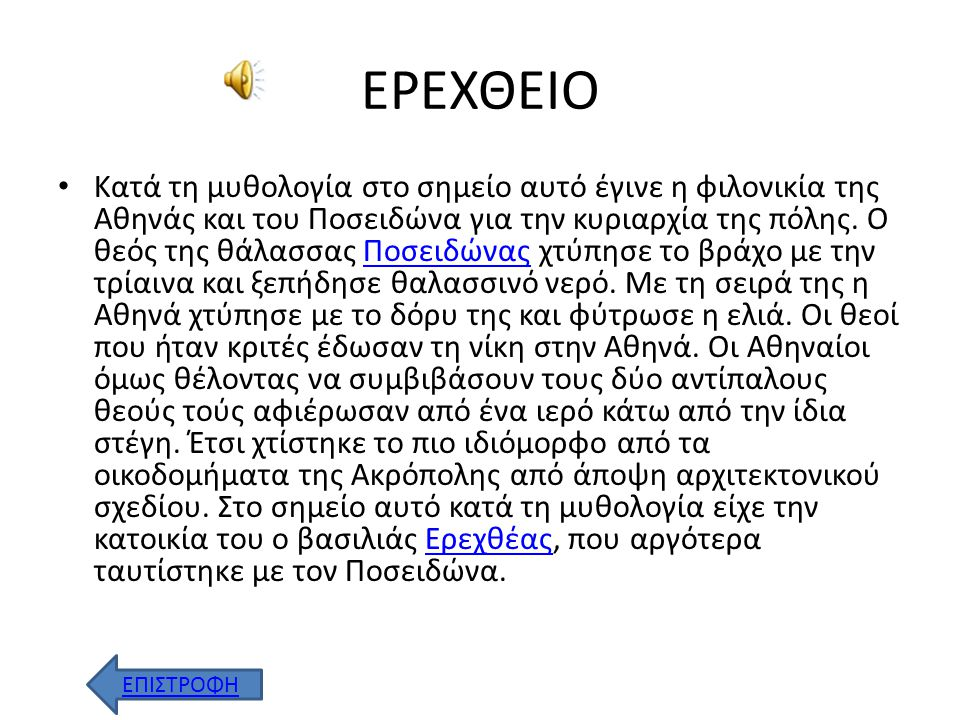 ΕΡΕΧΘΕΙΟ