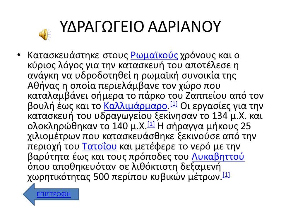 ΥΔΡΑΓΩΓΕΙΟ ΑΔΡΙΑΝΟΥ