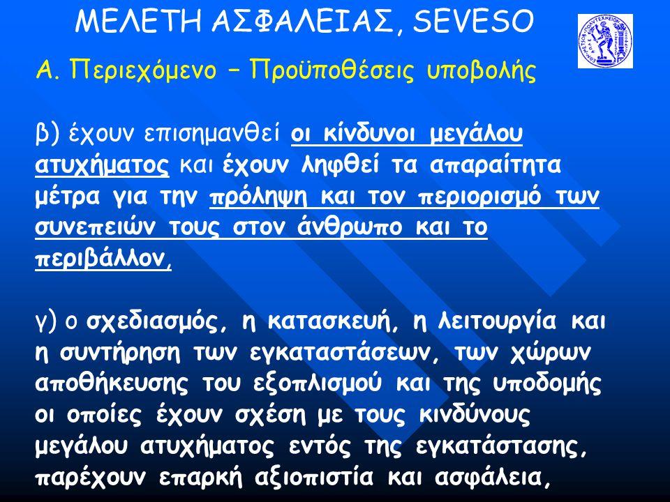 MΕΛΕΤΗ ΑΣΦΑΛΕΙΑΣ, SEVESO