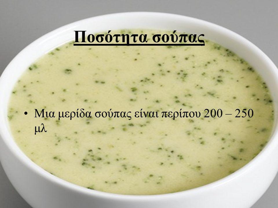 Ποσότητα σούπας Μια μερίδα σούπας είναι περίπου 200 – 250 μλ