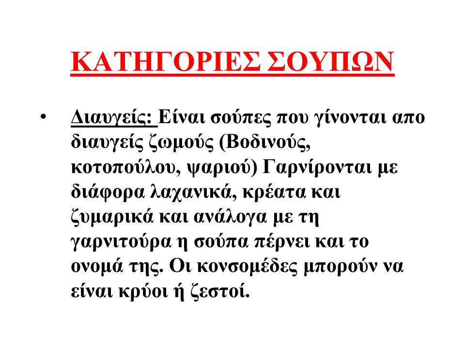 ΚΑΤΗΓΟΡΙΕΣ ΣΟΥΠΩΝ