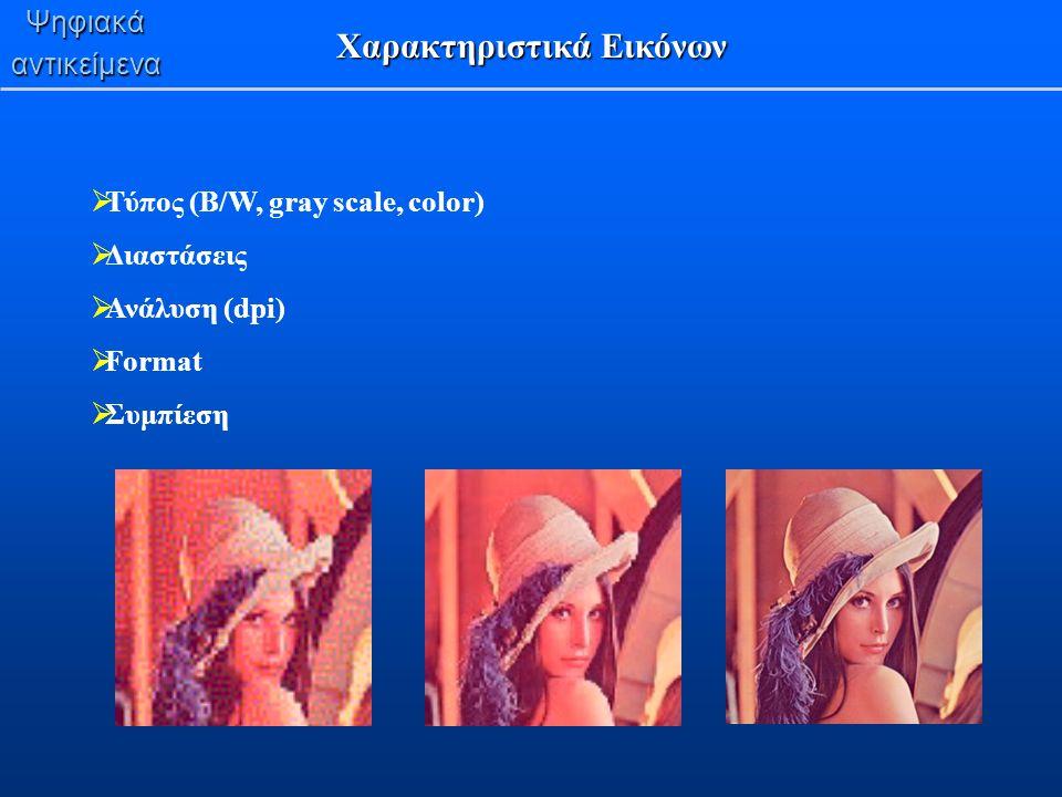Χαρακτηριστικά Εικόνων