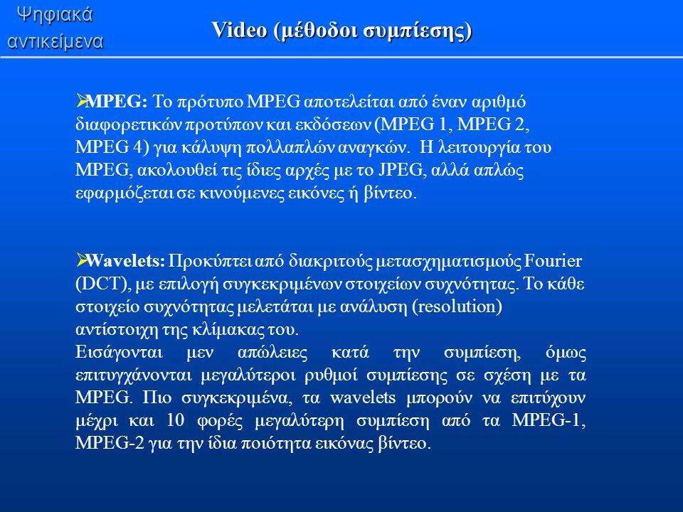 Video (μέθοδοι συμπίεσης)
