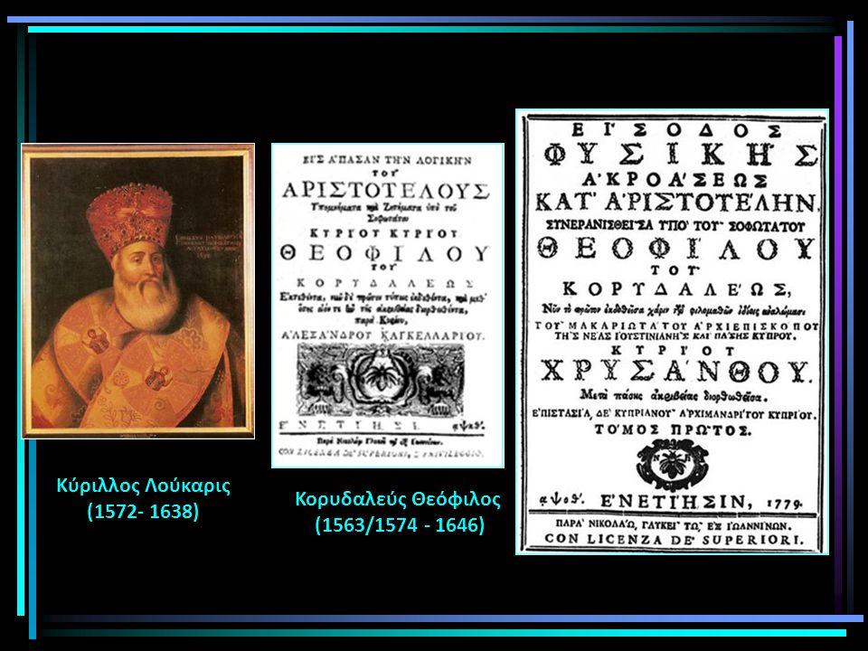 Κύριλλος Λούκαρις (1572- 1638) Κορυδαλεύς Θεόφιλος (1563/1574 - 1646)