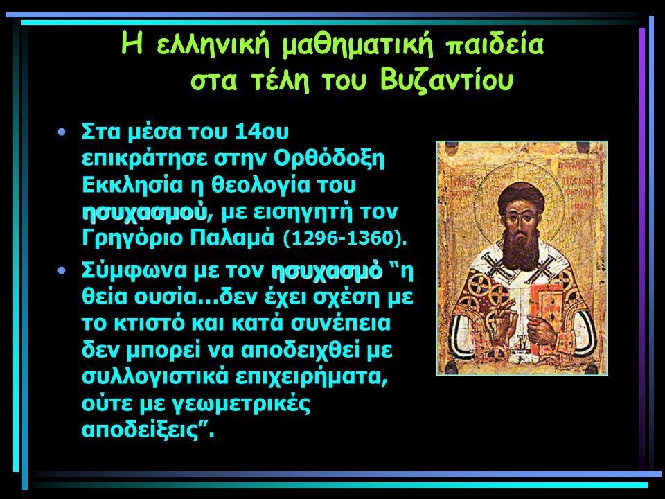 Η ελληνική μαθηματική παιδεία στα τέλη του Βυζαντίου