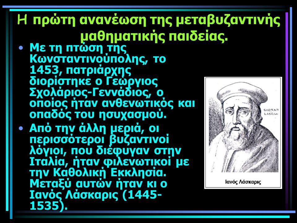 Η πρώτη ανανέωση της μεταβυζαντινής μαθηματικής παιδείας.
