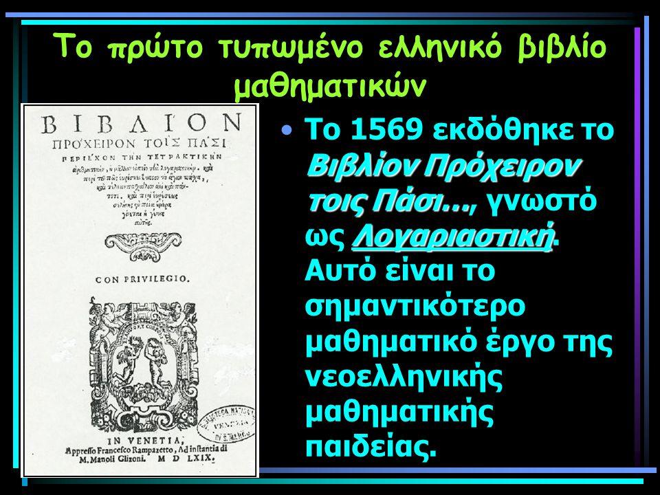 Το πρώτο τυπωμένο ελληνικό βιβλίο μαθηματικών