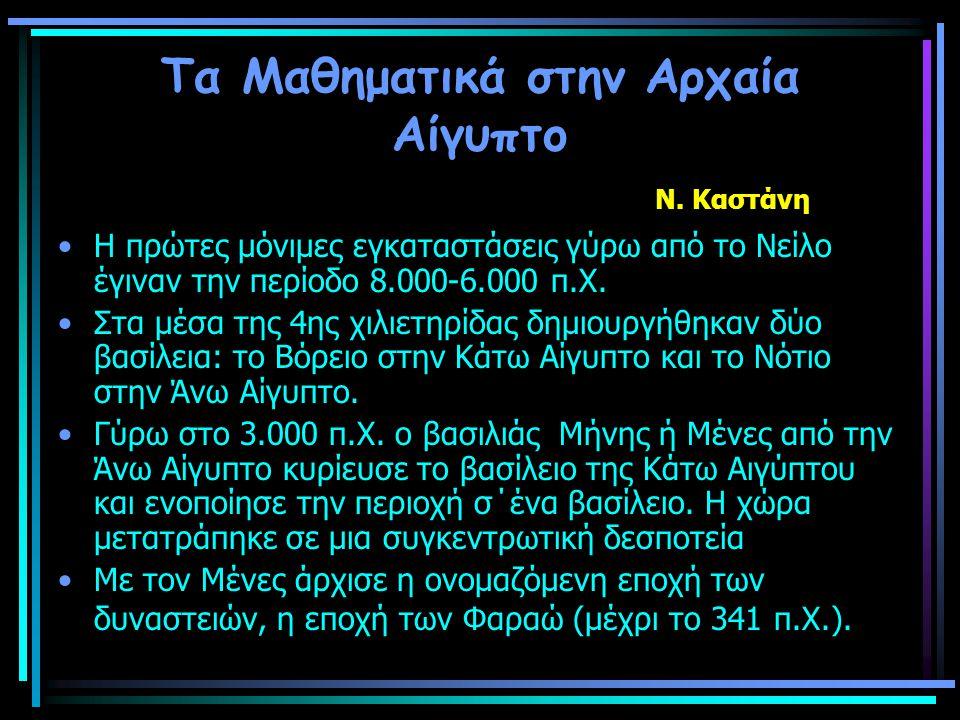 Τα Μαθηματικά στην Αρχαία Αίγυπτο Ν. Καστάνη