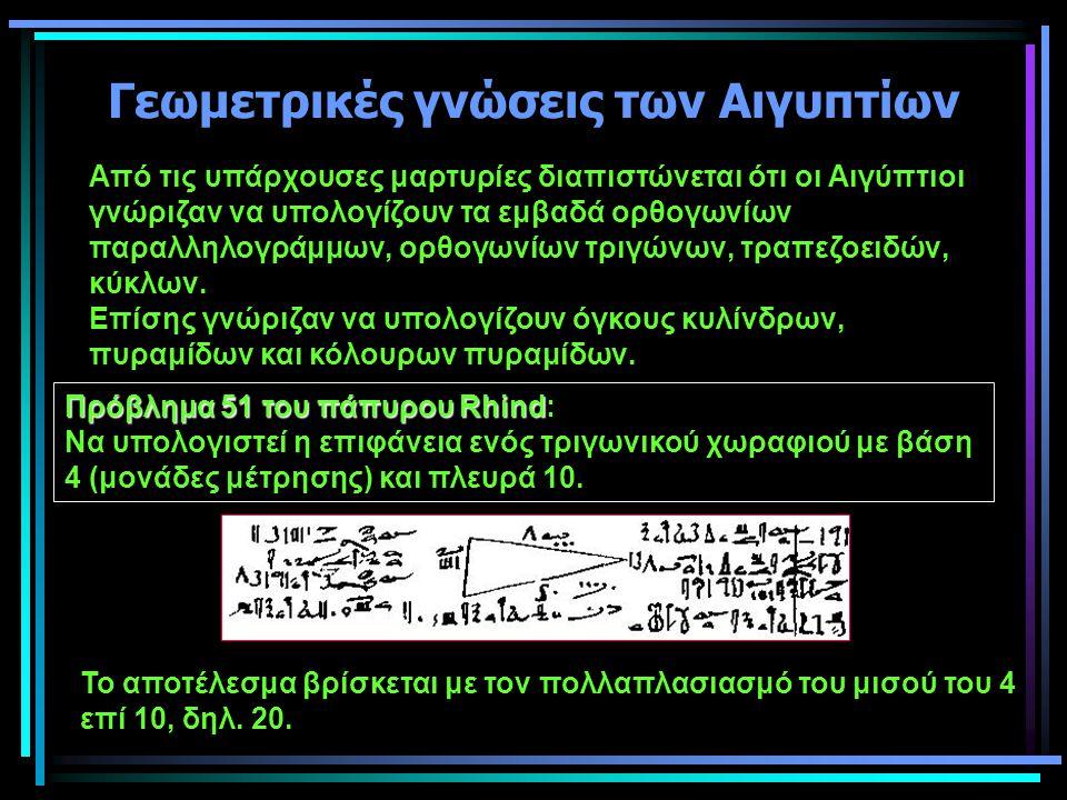 Γεωμετρικές γνώσεις των Αιγυπτίων