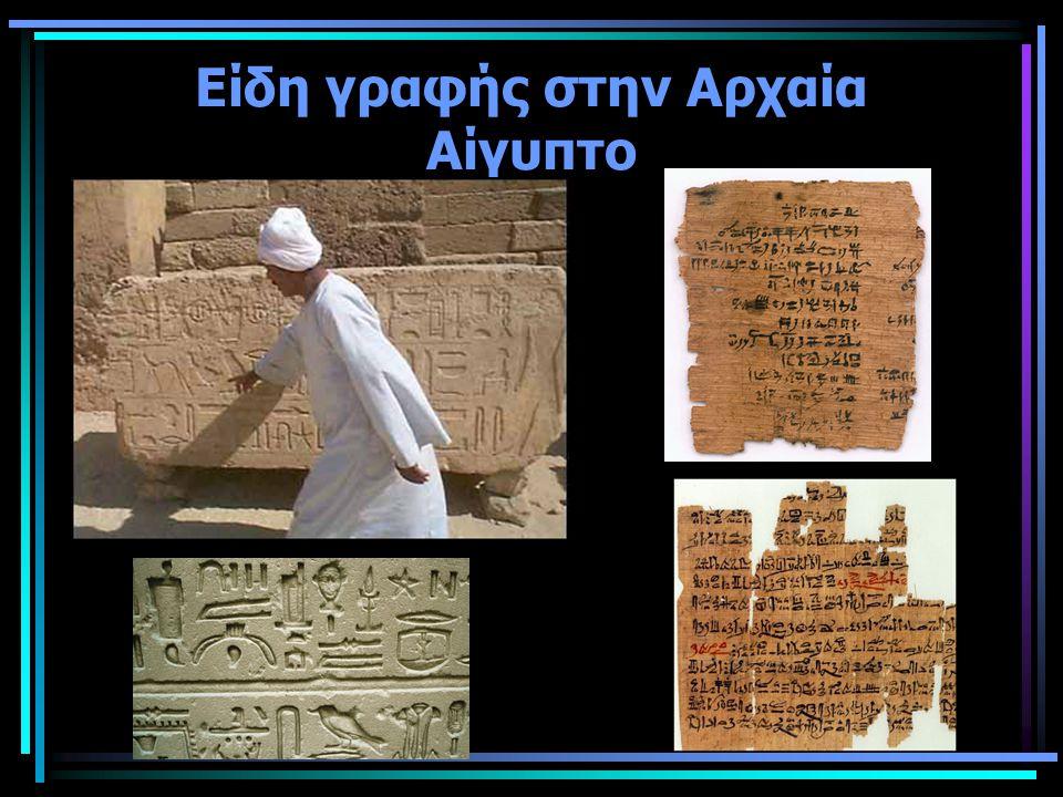 Είδη γραφής στην Αρχαία Αίγυπτο