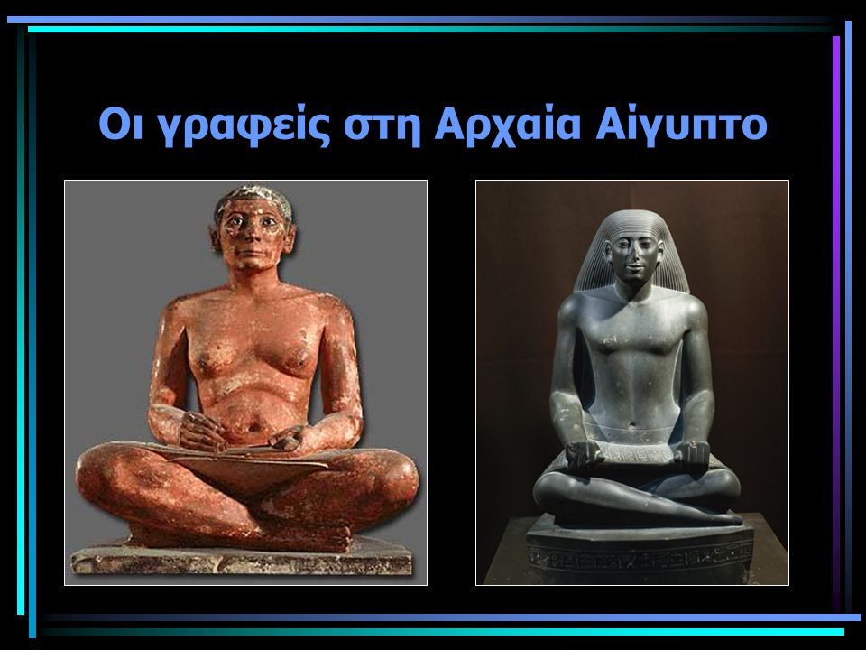 Οι γραφείς στη Αρχαία Αίγυπτο