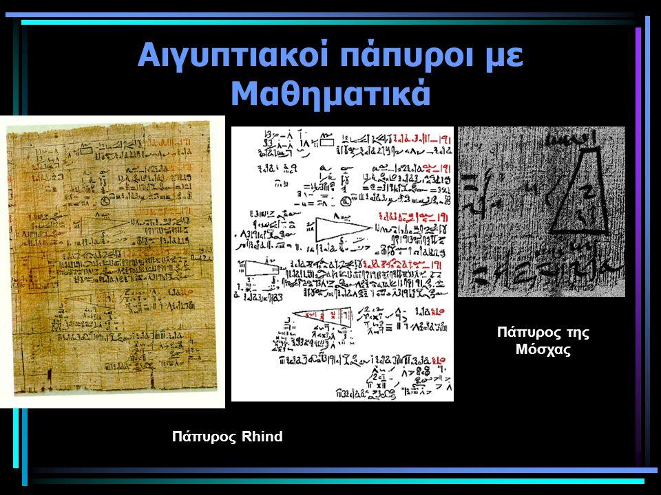Αιγυπτιακοί πάπυροι με Μαθηματικά