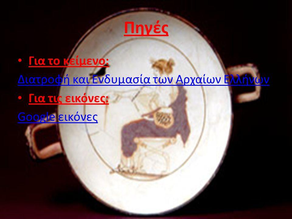 Πηγές Για το κείμενο: Διατροφή και Ενδυμασία των Αρχαίων Ελλήνων