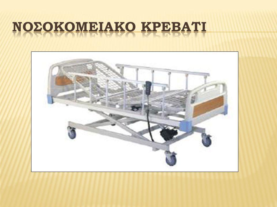 Νοσοκομειακο κρεβατι