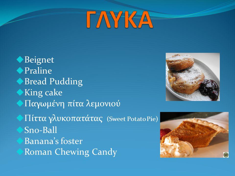 ΓΛΥΚΑ Beignet Praline Bread Pudding King cake Παγωμένη πίτα λεμονιού