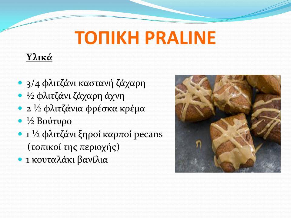 ΤΟΠΙΚΗ PRALINE Υλικά 3/4 φλιτζάνι καστανή ζάχαρη