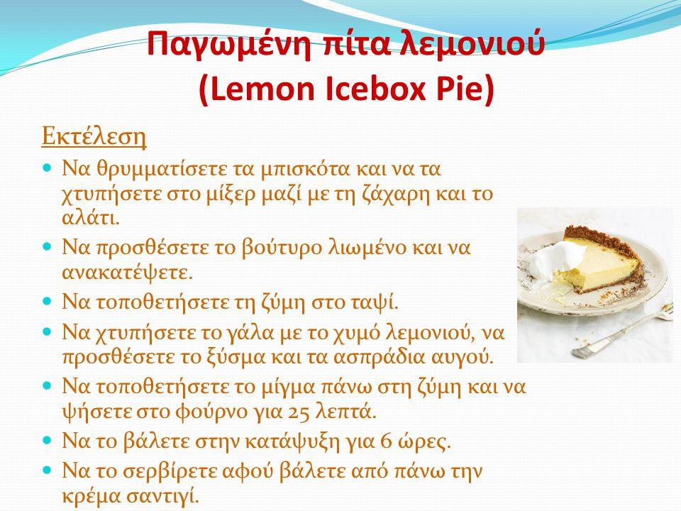Παγωμένη πίτα λεμονιού (Lemon Icebox Pie)