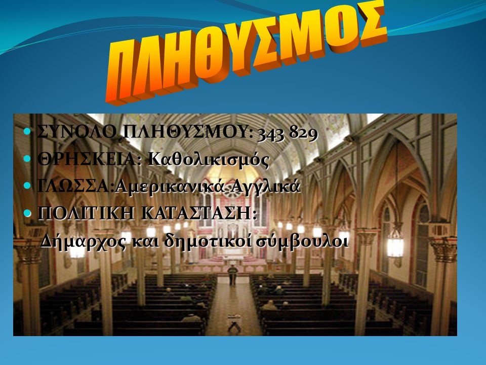 ΠΛΗΘΥΣΜΟΣ ΣΥΝΟΛΟ ΠΛΗΘΥΣΜΟΥ: 343 829 ΘΡΗΣΚΕΙΑ: Καθολικισμός