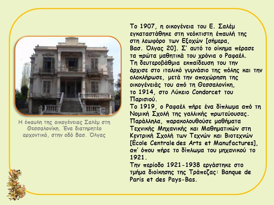 Το 1907, η οικογένεια του Ε. Σαλέμ