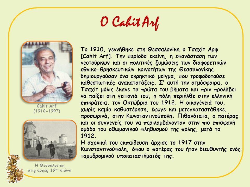 Ο Cahit Arf Το 1910, γεννήθηκε στη Θεσσαλονίκη ο Τσαχίτ Αρφ