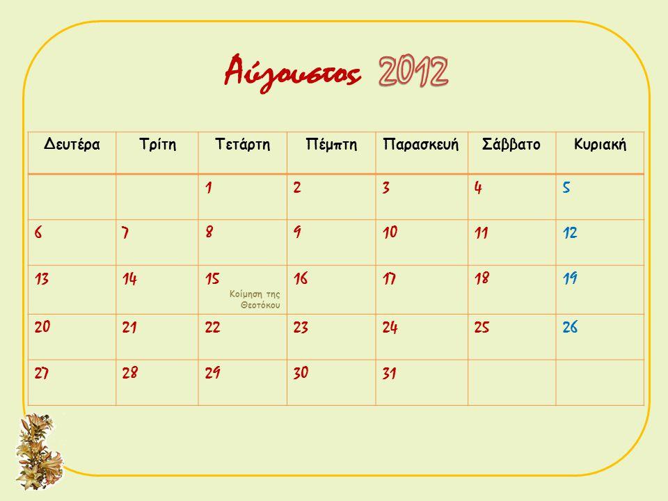 Αύγουστος 2012 Δευτέρα. Τρίτη. Τετάρτη. Πέμπτη. Παρασκευή. Σάββατο. Κυριακή. 1. 2. 3. 4.
