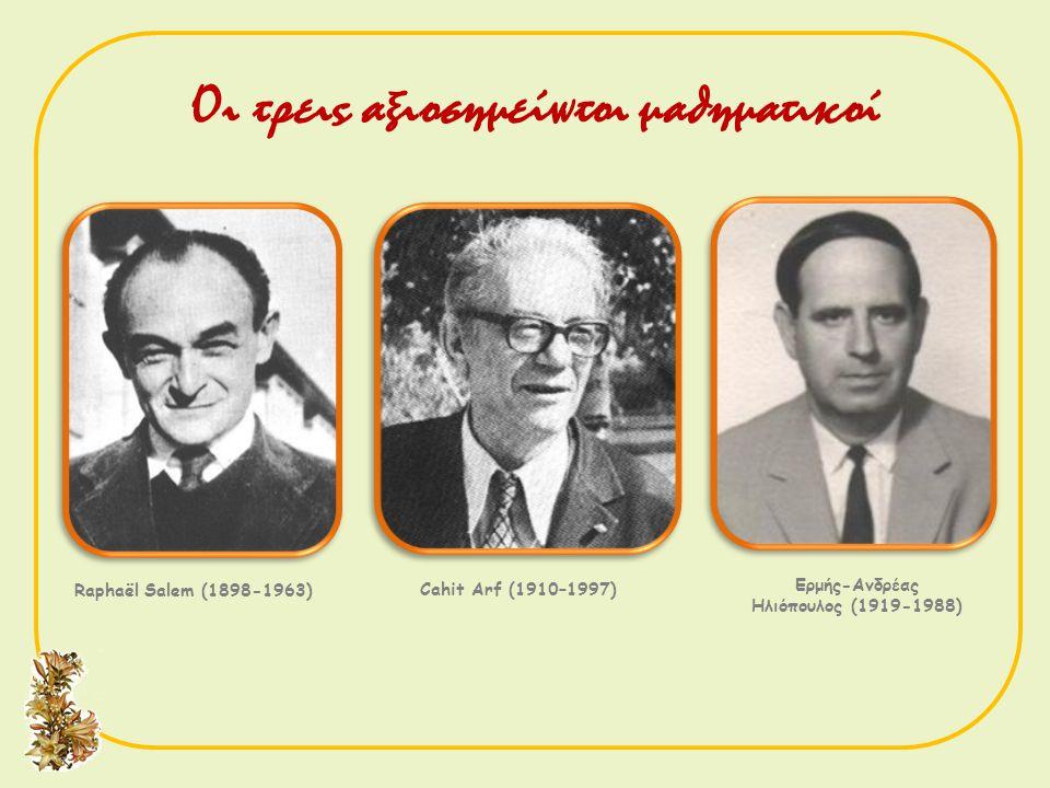 Οι τρεις αξιοσημείωτοι μαθηματικοί