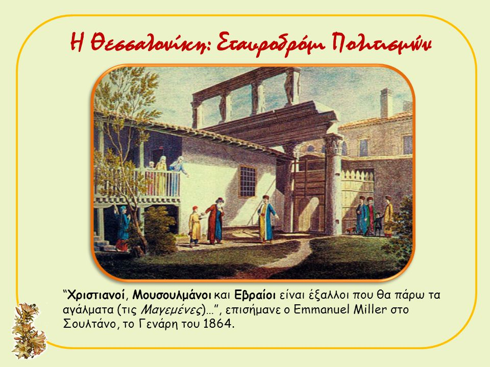 Η Θεσσαλονίκη: Σταυροδρόμι Πολιτισμών
