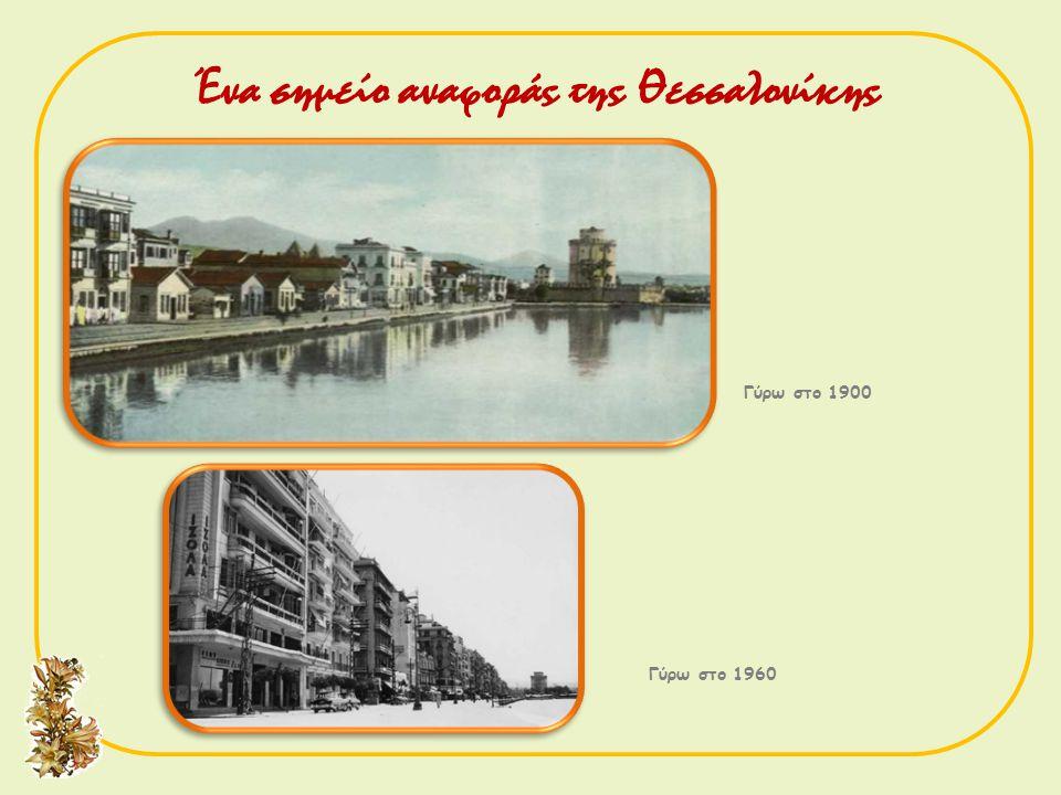 Ένα σημείο αναφοράς της Θεσσαλονίκης