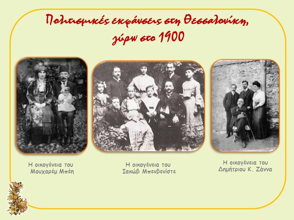 Πολιτισμικές εκφάνσεις στη Θεσσαλονίκη,