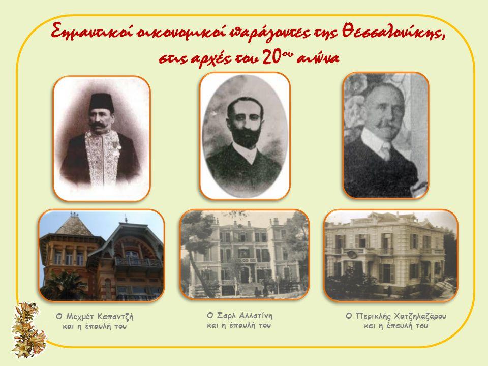 Σημαντικοί οικονομικοί παράγοντες της Θεσσαλονίκης,
