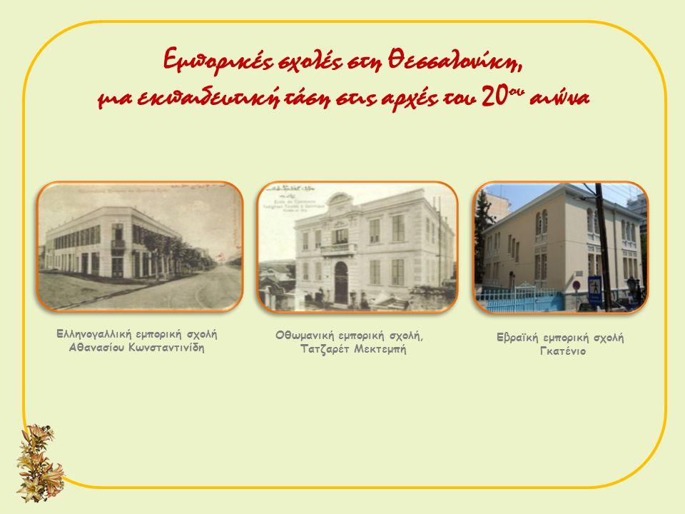 Εμπορικές σχολές στη Θεσσαλονίκη,
