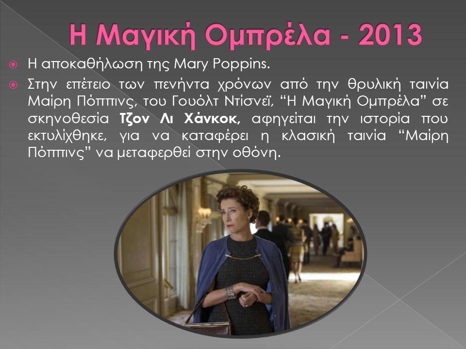 Η Μαγική Ομπρέλα - 2013 Η αποκαθήλωση της Mary Poppins.