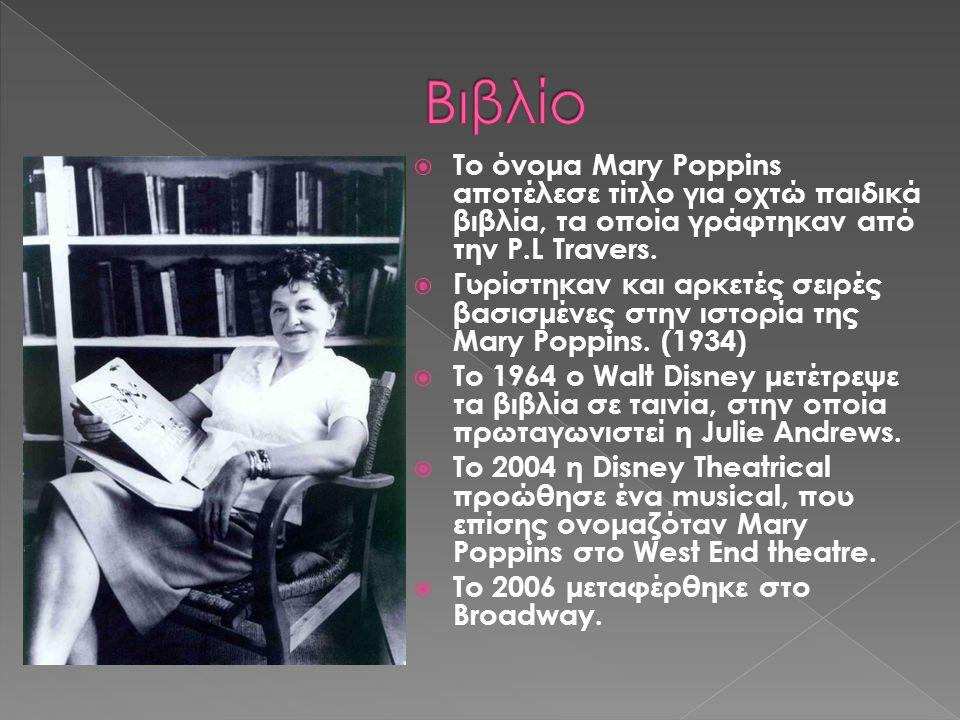 Βιβλίο Το όνομα Mαry Poppins αποτέλεσε τίτλο για οχτώ παιδικά βιβλία, τα οποία γράφτηκαν από την P.L Travers.