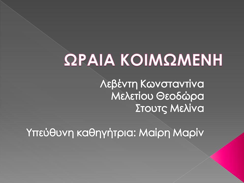 ΩΡΑΙΑ ΚΟΙΜΩΜΕΝΗ Λεβέντη Κωνσταντίνα Μελετίου Θεοδώρα Στουτς Μελίνα