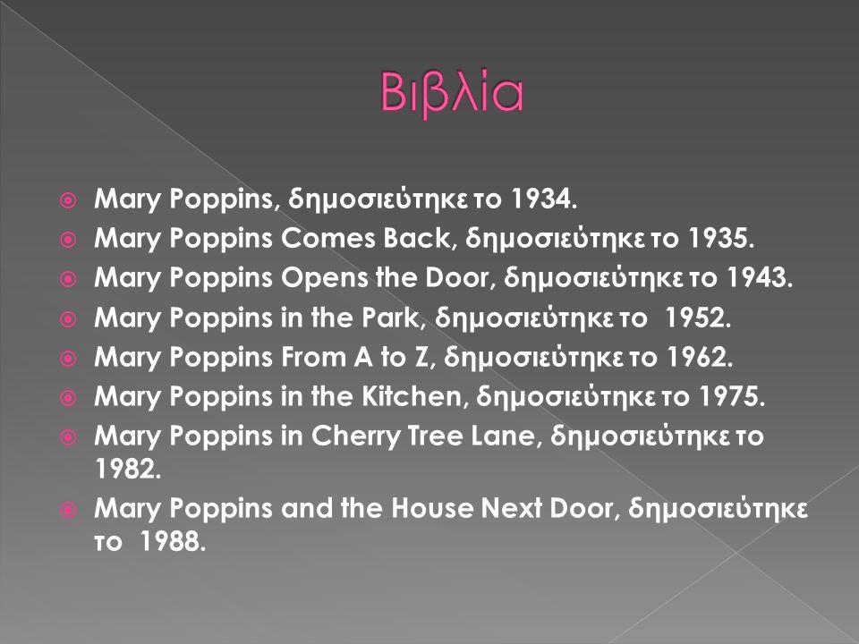 Βιβλία Mary Poppins, δημοσιεύτηκε το 1934.
