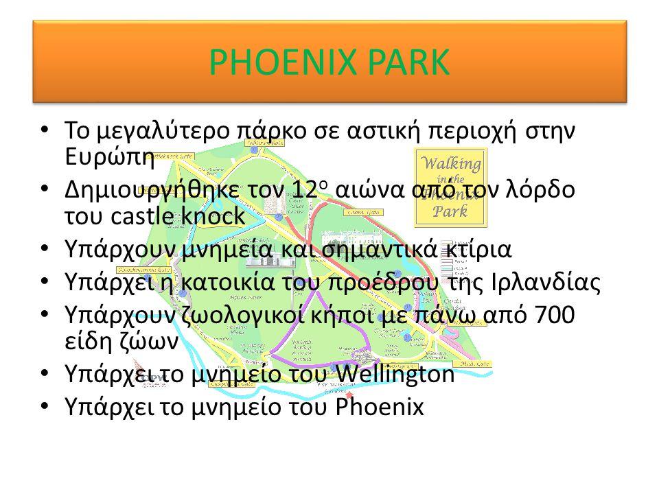 PHOENIX PARK Το μεγαλύτερο πάρκο σε αστική περιοχή στην Ευρώπη