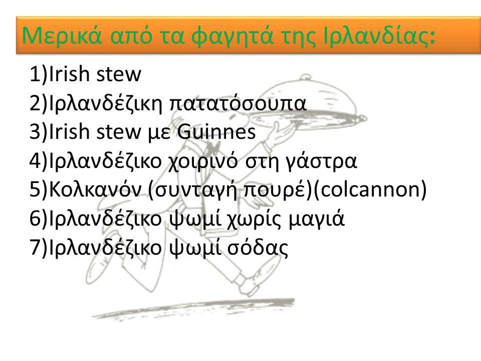 Μερικά από τα φαγητά της Ιρλανδίας: