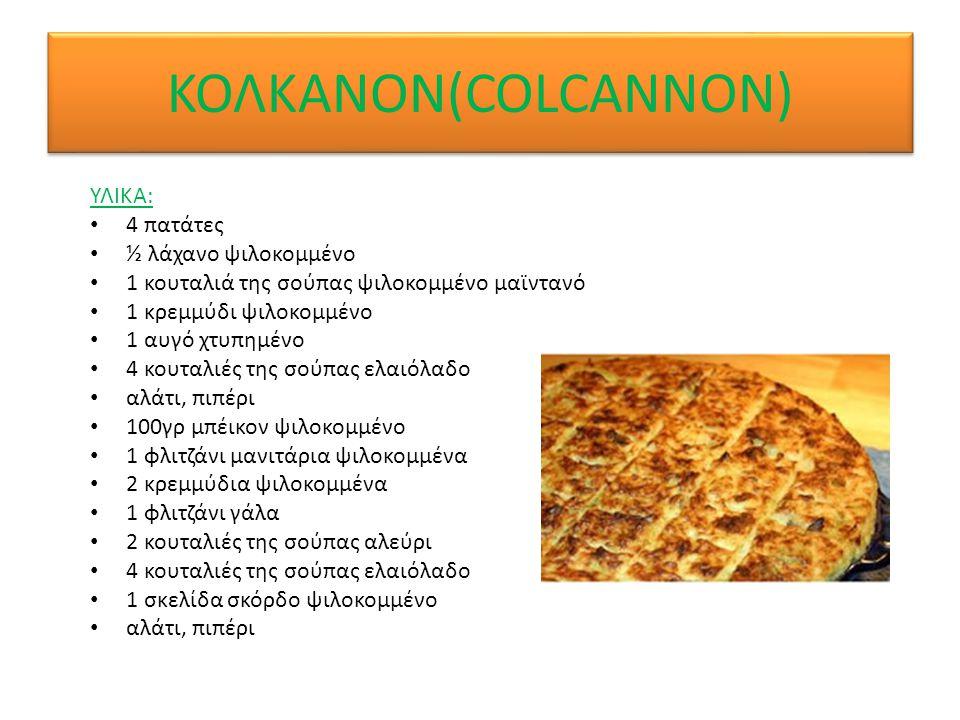 ΚΟΛΚΑΝΟΝ(COLCANNON) ΥΛΙΚΑ: 4 πατάτες ½ λάχανο ψιλοκομμένο