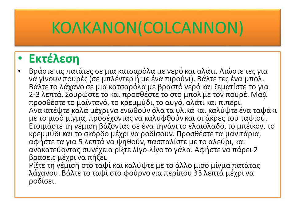 ΚΟΛΚΑΝΟΝ(COLCANNON) Εκτέλεση