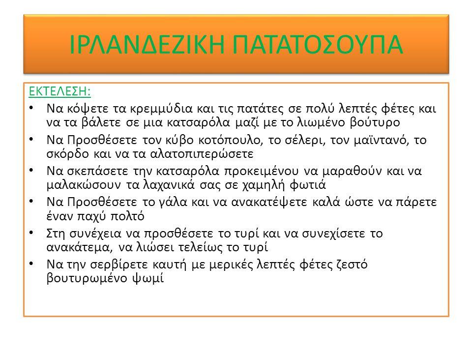 ΙΡΛΑΝΔΕΖΙΚΗ ΠΑΤΑΤΟΣΟΥΠΑ