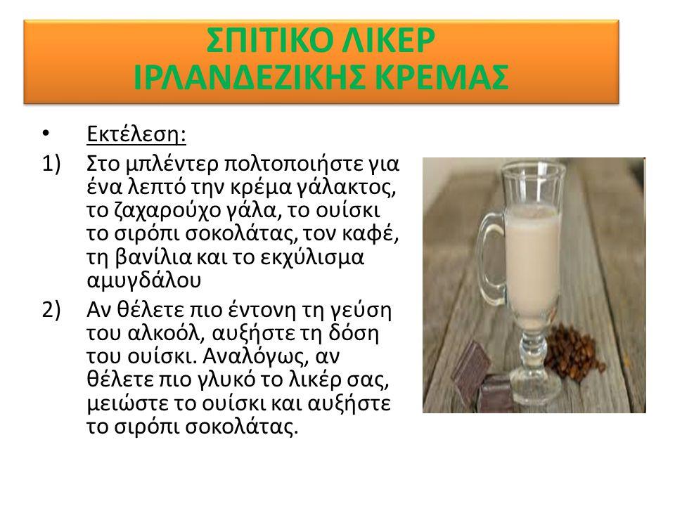 ΣΠΙΤΙΚΟ ΛΙΚΕΡ ΙΡΛΑΝΔΕΖΙΚΗΣ ΚΡΕΜΑΣ
