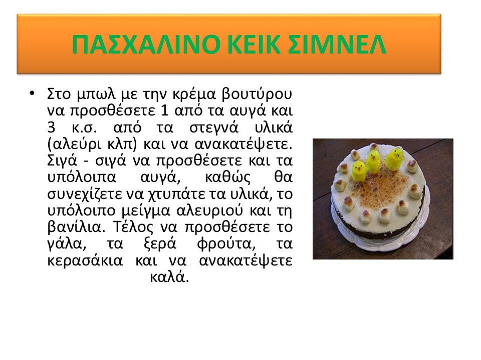 ΠΑΣΧΑΛΙΝΟ ΚΕΙΚ ΣΙΜΝΕΛ Πασχαλινό κέικ σιμνέλ