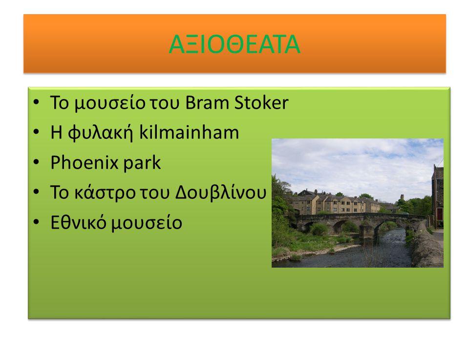 ΑΞΙΟΘΕΑΤΑ Το μουσείο του Bram Stoker Η φυλακή kilmainham Phoenix park