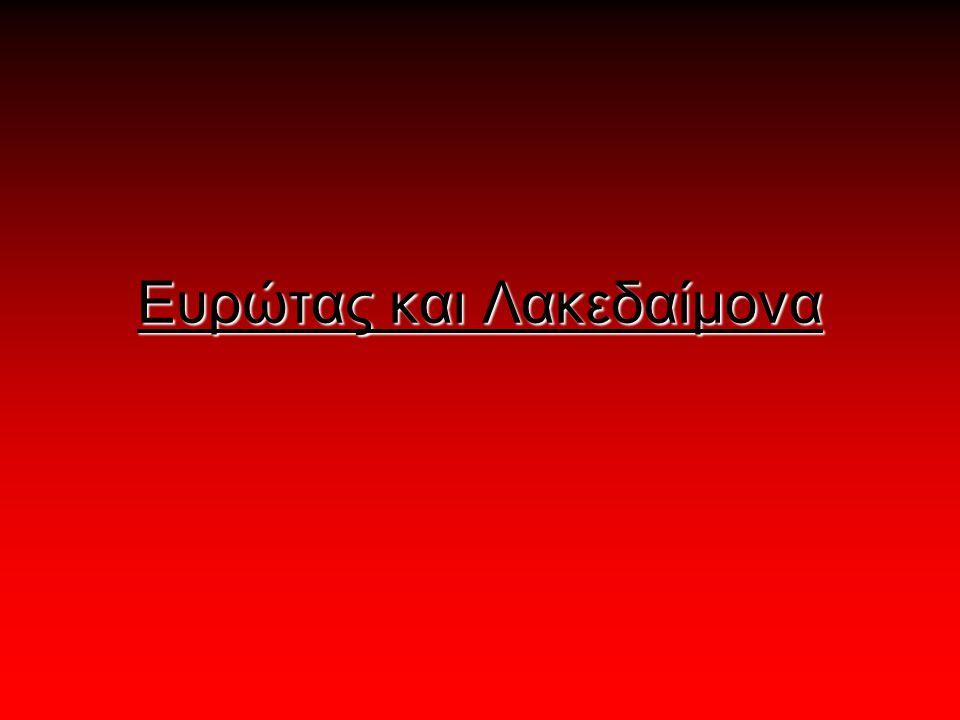 Ευρώτας και Λακεδαίμονα