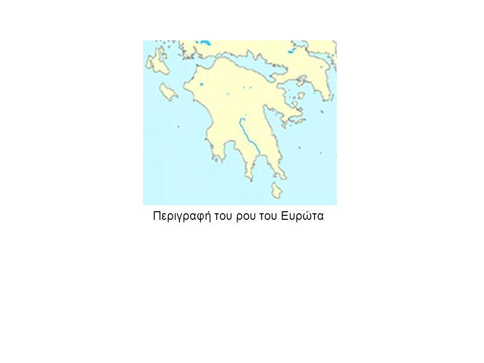 Περιγραφή του ρου του Ευρώτα