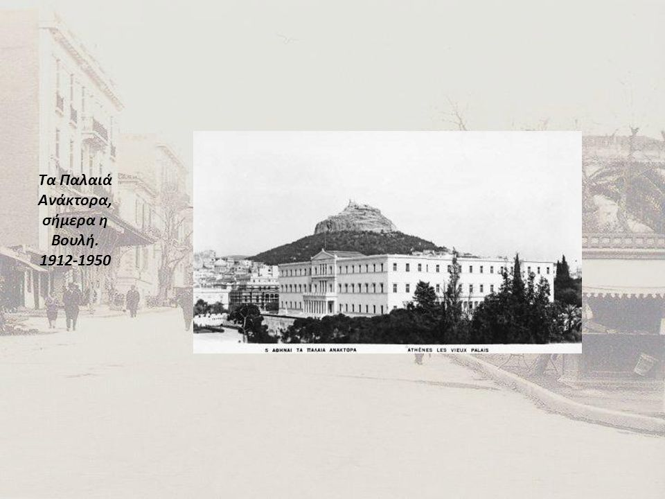 Τα Παλαιά Ανάκτορα, σήμερα η Βουλή.